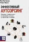 Купить книгу почтой в интернет магазине Книга Эффективный аутсорсинг. Жан-Луи Бравар