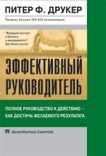 Купить книгу почтой в интернет магазине Книга Эффективный руководитель. Друкер