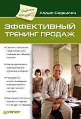 Купить книгу почтой в интернет магазине Книга Эффективный тренинг продаж. Саркисян