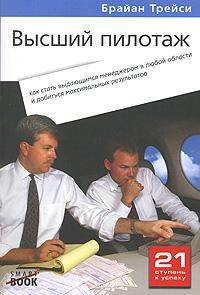 Купить книгу почтой в интернет магазине нига Высший пилотаж: как стать выдающимся менеджером в любой области и добиться максимальных результатов. Брайан