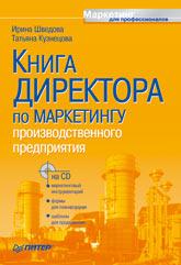 Купить книгу почтой в интернет магазине Книга директора по маркетингу производственного предприятия.Шведова. (+CD)