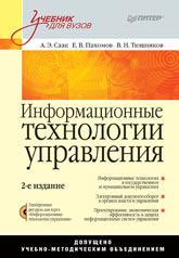 Купить книгу почтой в интернет магазине Книга Информационные технологии управления. Учебник для вузов. 2-е изд. Саак (+CD)