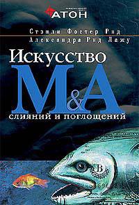 Купить книгу почтой в интернет магазине Книга Искусство слияний и поглощений. 3-е изд. Рид Стэнли Фостер