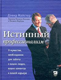 Купить книгу почтой в интернет магазине Книга Истинный профессионализм. Майстер. 2004