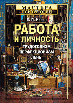 Работа и личность. Трудоголизм, перфекционизм, лень. Ильин