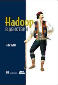 Книга Hadoop в действии. Чак