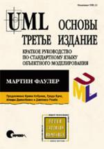 Купить книгу почтой в интернет магазине Книга UML. Основы. 3-е изд. Фаулер