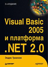 Купить Книга Visual Basic 2005 и платформа .NET 2.0.Троелсен