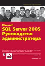 Купить книгу почтой в интернет магазине Книга Microsoft SQL Server 2005: руководство администратора. НайтНовый товар