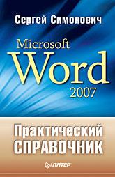Купить книгу почтой в интернет магазине Книга Практический справочник:  Microsoft Word 2007. Симонович