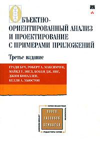 Купить Книга Объектно-ориентированный анализ и проектирование с прим.на C++ 3-е изд.Буч