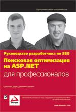 Купить книгу почтой в интернет магазине Книга Поисковая оптимизация на ASP.NET для профессионалов. Руководство разработчика по SEO. Дари