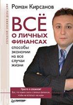 Купить книгу почтой в интернет магазине Книга Всё о личных финансах: способы экономии на все случаи жизни. Кирсанов