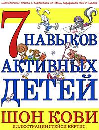 Купить книгу почтой в интернет магазине Книга 7 навыков активных детей. Кови