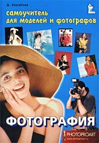 Купить книгу почтой в интернет магазине Книга Фотография. Самоучитель для моделей и фотографов. 5-е изд. Кораблев