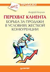 Купить книгу почтой в интернет магазине Книга Перехват клиента. Борьба за продажи в условиях жесткой конкуренции. Анучин