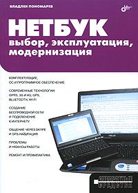 Купить книгу почтой в интернет магазине Книга НЕТБУК: выбор, эксплуатация, модернизация. Пономарев