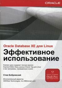 Купить Книга ORACLE DATABASE 10g XE для LINUX. Эффективное использование. Бобровский (+CD)
