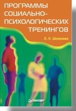 Купить книгу почтой в интернет магазине Книга Программы социально-психологических тренингов. Шепелева