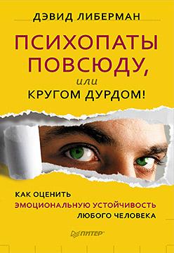 Купить книгу почтой в интернет магазине Книга Психопаты повсюду, или Кругом дурдом! Как оценить эмоциональную устойчивость любого человека.Либерман