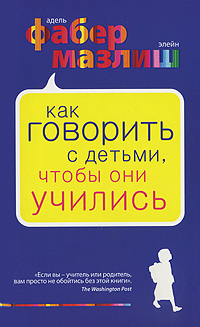 Купить книгу почтой в интернет магазине Книга Как говорить с детьми , чтобы они учились. Фабер