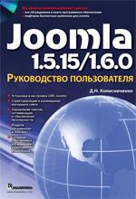 Купить книгу почтой в интернет магазине Joomla 1.5.15/1.6.0. Руководство пользователя. Колисниченко