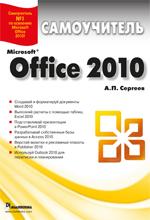 Купить книгу почтой в интернет магазине Microsoft Office 2010. Самоучитель. Сергеев