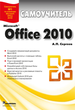 Microsoft Office 2010. Самоучитель. Сергеев