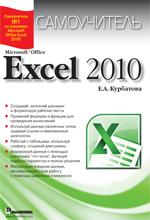Купить книгу почтой в интернет магазине Microsoft Excel 2010. Самоучитель. Курбатова