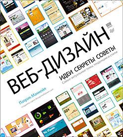 Купить книгу почтой в интернет магазине Книга Веб-дизайн. Идеи, секреты, советы. Макнейл