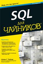 Купить книгу почтой в интернет магазине SQL для чайников. 7-е изд. Аллен Дж. Тейлор