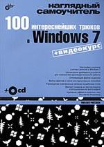 Книга 100 интереснейших трюков в Windows 7. Райтман + Видеокурс (+CD)