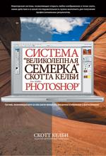 Купить книгу почтой в интернет магазине Книга Великолепная семерка Скотта Келби для Adobe Photoshop. Скотт Келби