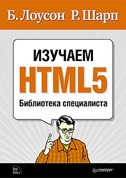 Книга Изучаем HTML5. Библиотека специалиста. Лоусон