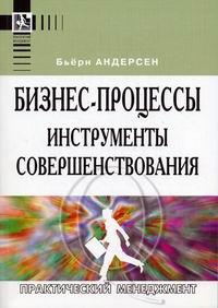 Купить книгу почтой в интернет магазине Книга Бизнес-процессы. Инструменты для совершенствования. 5-е изд. Андерсен