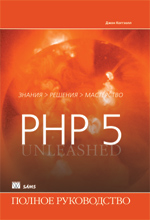 Купить книгу почтой в интернет магазине Книга PHP 5. Полное руководство. Джон  Коггзолл
