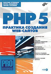 Купить книгу почтой в интернет магазине Книга PHP 5. Практика создания web-сайтов. (+ CD). Кузнецов