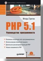 Купить книгу почтой в интернет магазине Книга PHP 5.1. Руководство программиста. Григин (+CD)