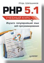 Купить книгу почтой в интернет магазине Книга PHP 5.1. Учебный курс. Шапошников