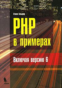 Купить книгу почтой в интернет магазине Книга PHP в примерах (включая версию 6). Хольнер