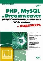 Купить книгу почтой в интернет магазине Книга PHP, MySQL и Dreamweaver. Разработка интерактивных Web-сайтов. Дронов