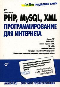 Купить книгу почтой в интернет магазине Книга PHP, MySQL, XML: программирование для Интернета. Бенкен (+CD)