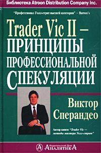 Купить книгу почтой в интернет магазине Книга Trader Vic II - Принципы профессиональной спекуляции. Сперандео