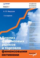 Купить книгу почтой в интернет магазине Книга Анализ финансовых рынков и торговля финансовыми активами. 3-е изд.