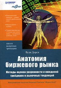 Купить Книга Анатомия биржевого рынка. Дорси