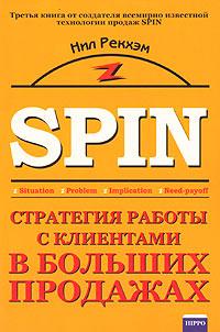 Купить книгу почтой в интернет магазине Книга SPIN. Стратегия работы с клиентами в больших продажах. Рэкхем