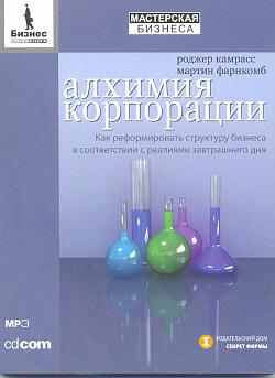 Купить книгу почтой в интернет магазине Книга Алхимия корпорации. Как реформировать структуру бизнеса в соответствии с реалиями завтрашнего