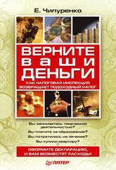 Купить книгу почтой в интернет магазине Книга Верните ваши деньги. Чипуренко. Питер. 2004