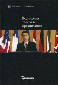 Купить книгу почтой в интернет магазине Книга Всемирная торговая организация. Иванова