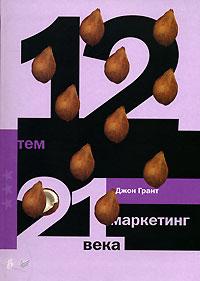 Купить книгу почтой в интернет магазине Книга 12 тем: маркетинг 21 века. Грант